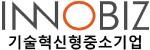 이노비즈 기술혁신 중소기업